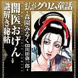 まんがグリム童話 闇医おげん謎解き秘帖(分冊版)