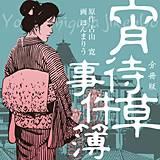 宵待草事件簿【分冊版】