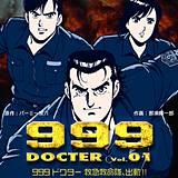 999ドクター~救急救命隊、出動!!~