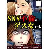 SNS不倫のゲス女たち~サレ妻シタ妻たちの昼下がり~【合本版】