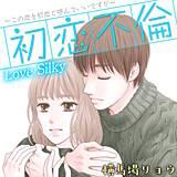 Love Silky 初恋不倫~この恋を初恋と呼んでいいですか~