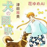 花ゆめAi 犬の國駅
