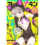アナンガ・ランガ Vol.41
