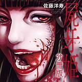 屍牙姫 分冊版