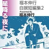 星降る夜に 福本伸行自撰短編集2