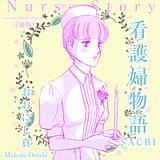 看護婦物語-SACHI-【分冊版】