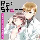 Re:Start ~不確かでふしだらな関係~【描き下ろしおまけ付き特装版】