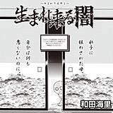 ブラック主婦SP(スペシャル)vol.8~生まれ来る闇~