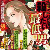 女の犯罪履歴書Vol.22~殺したい最低男~