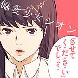 偏愛少女シオン(フルカラー)【特装版】