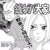 本当にあった主婦の黒い話vol.6~銭ゲバ大家~