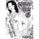 本当にあった主婦の黒い話vol.6~優雅な彼女~