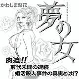 本当にあった主婦の黒い話vol.6~夢の女~