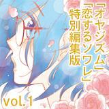 【無料】「オヤジズム」「恋するソワレ」特別編集版 vol.1