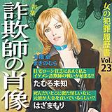 女の犯罪履歴書Vol.23~詐欺師の肖像~