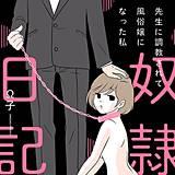 奴隷日記1~先生に調教されて風俗嬢になった私~【単行本版】