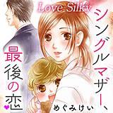 Love Silky シングルマザー、最後の恋