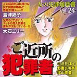 女の犯罪履歴書Vol.24~ご近所の犯罪者~