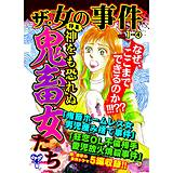 ザ・女の事件Vol.1-(4)~特集/神をも恐れぬ鬼畜女たち