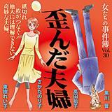 女たちの事件簿Vol.30~歪んだ夫婦~