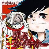 闘犬カイキオー