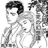 いのち紡いで-愛と死の幻想譚-