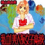 私立!美人坂女子高校