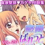 恋愛ぱれっとvol.20