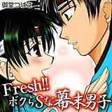 戦国武将BL『Fresh!! ボクらSな幕末男子』