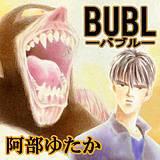 BUBL-バブル-