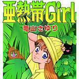 亜熱帯Girl