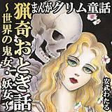 まんがグリム童話 猟奇おとぎ話~世界の鬼女・妖女~