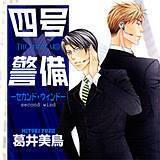 四号×警備-セカンド・ウィンド-
