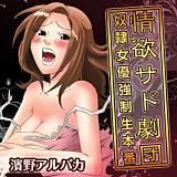 情欲サド劇団 ~奴隷女優強制生本番~