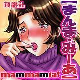 mamma mia!(まんま・みーあ)