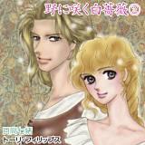 野に咲く白薔薇 2巻