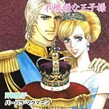 不機嫌な王子様