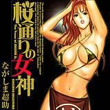 桜通りの女神
