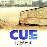 CUE(キュー)