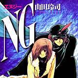 NG(エヌジー)