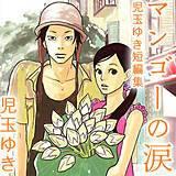 マンゴーの涙 小玉ユキ短編集1