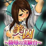 美囚~陵辱の実験台~【フルカラー】