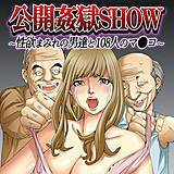 公開姦獄SHOW~性欲まみれの男達と108人のマ●コ~【フルカラー】