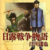 日露戦争物語