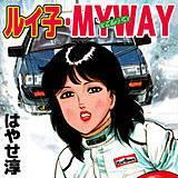 ルイ子・MY WAY