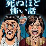 死ぬほど怖い話~日常に潜む恐怖体験編~