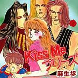 Kiss Me プリーズ