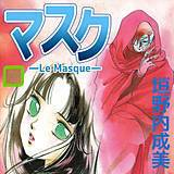 マスク―Le Masque―