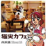 猫実カフェ