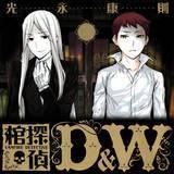 棺探偵 D&W